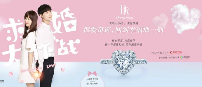 《求婚大作战》同款DR戒指