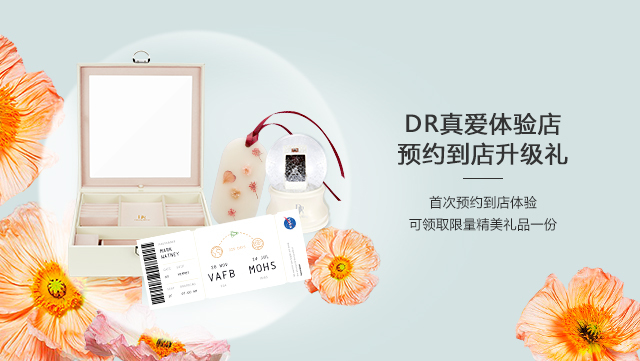 DR(Darry Ring)求婚钻戒