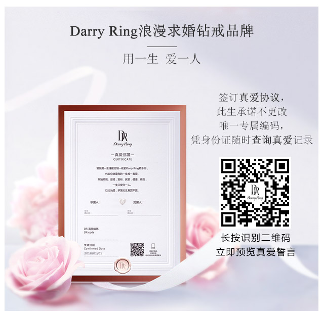 darry ring浪漫求婚钻戒牌