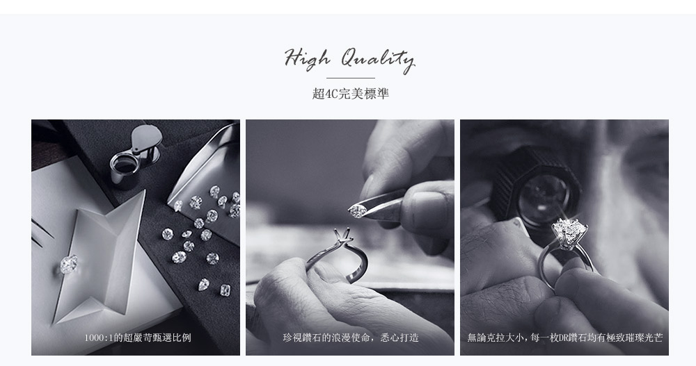 darry ring珠寶超4C完美標準