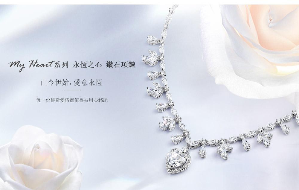 My-Heart系列永恒之心钻石项链 (1).jpg