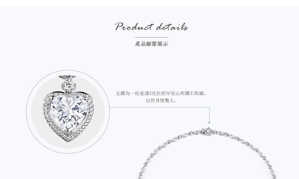 My-Heart系列永恒之心钻石项链 (4).jpg