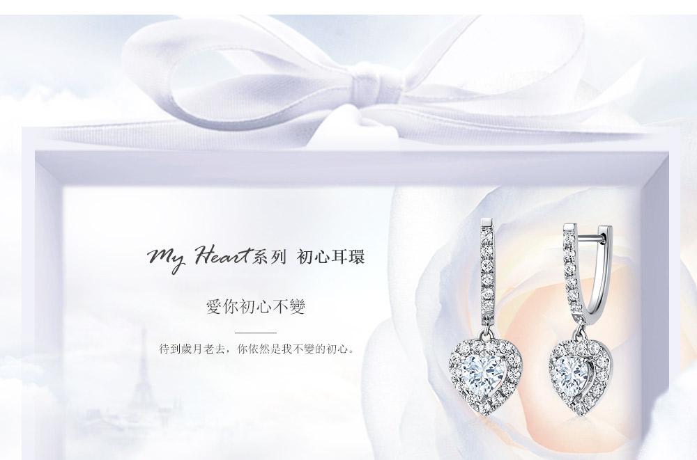 My-Heart系列初心耳环 (1).jpg