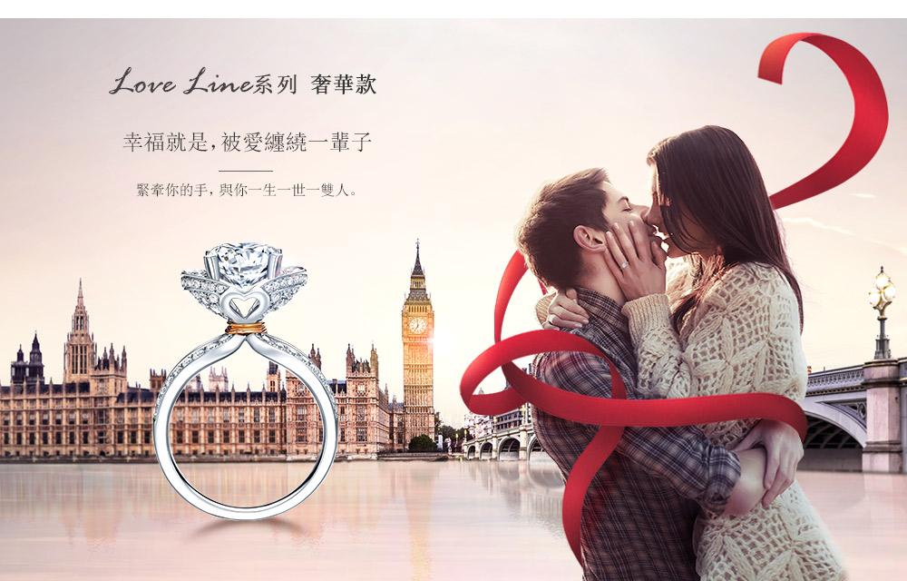 Love-Line系列奢华款 (1).jpg