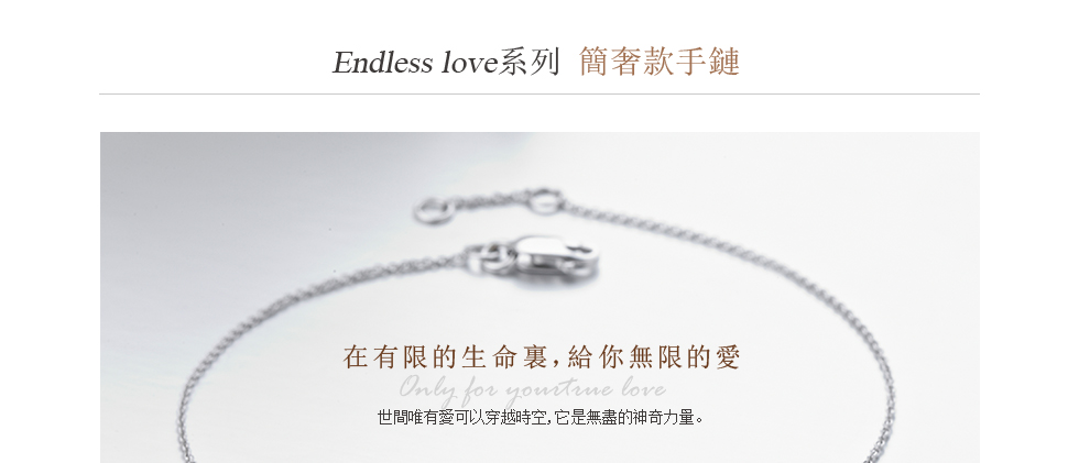 Endless-love简奢款_01.jpg