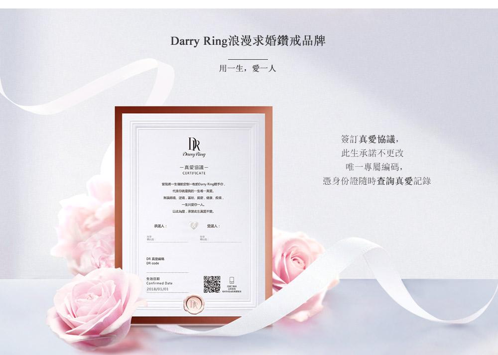 darry ring浪漫求婚鑽戒品牌