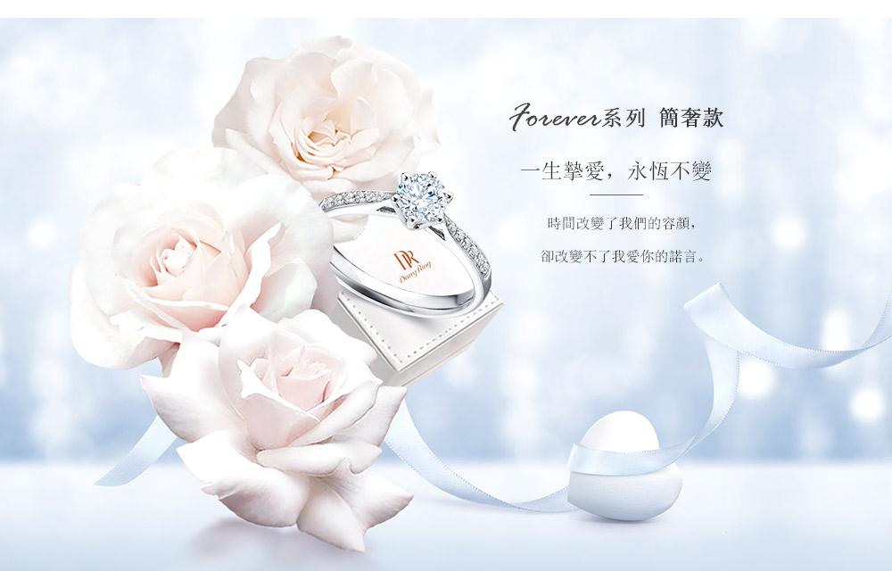 Forever系列简奢款 (1).jpg