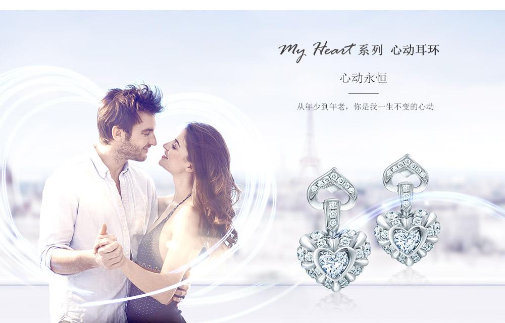 My-Heart系列心动耳环_12.jpg