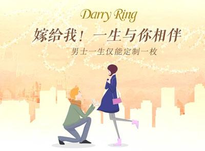 Darry Ring经典钻戒款式 DR真爱婚戒 戴瑞珠宝戒指