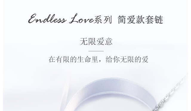 WAP-Endless-Love-系列-简爱款_01.jpg