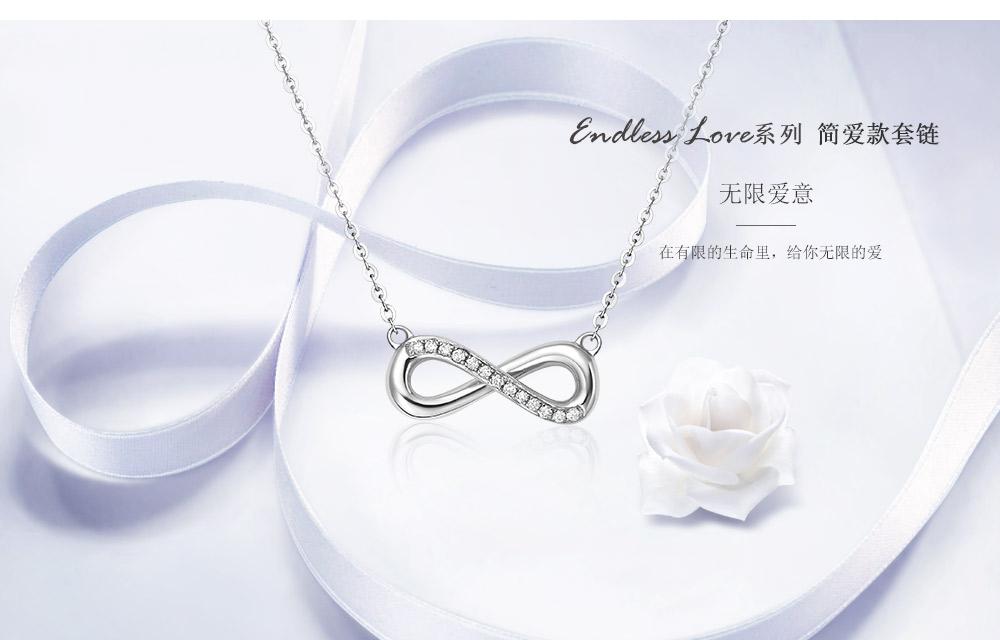 Endless-Love-系列-简爱款套链_11.jpg