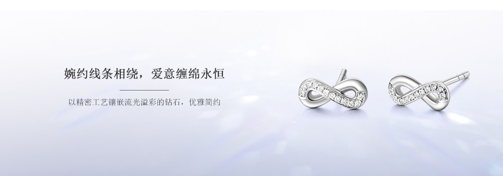 Endless-Love-系列-无限爱意(简爱耳钉)_17.jpg