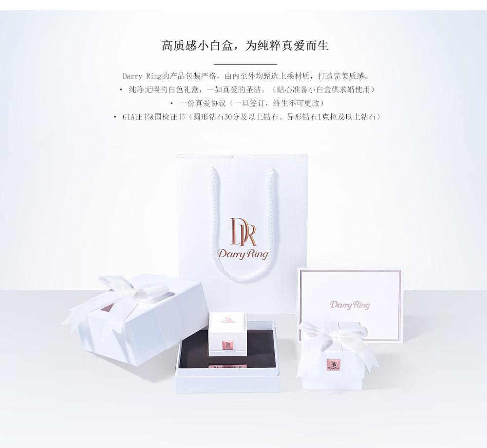 求婚钻戒版-PC端-盒子最新修改_44.jpg