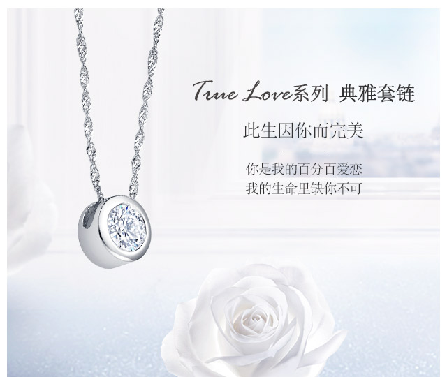 True-Love系列-经典套链-WAP端_01.jpg