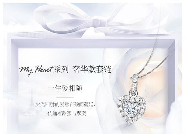 My-Heart系列奢华款套链-WAP端_01.jpg