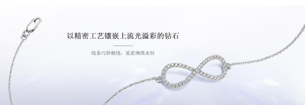 Endless-Love-系列-简奢款手链_ (4).jpg
