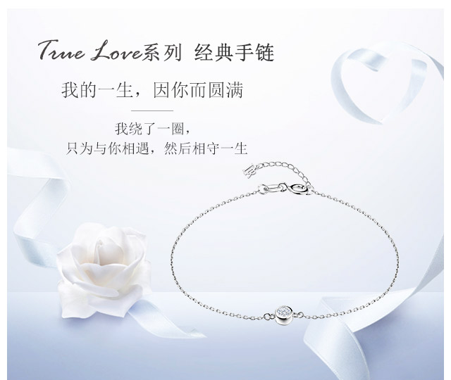 WAP-True-Love系列经典手链_01.jpg