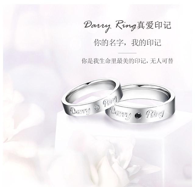 Darry-Ring真爱印记-简体版wap_01.jpg