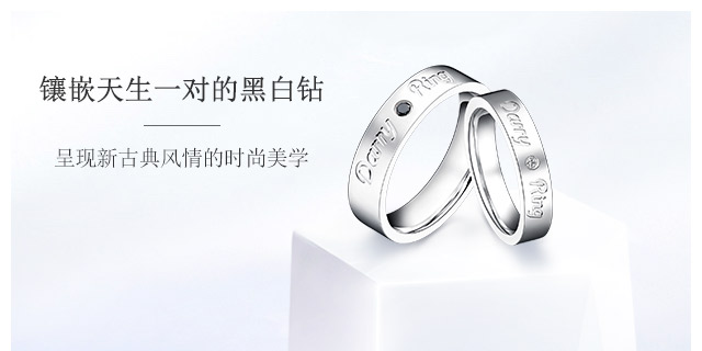 Darry-Ring真爱印记-简体版wap_04.jpg
