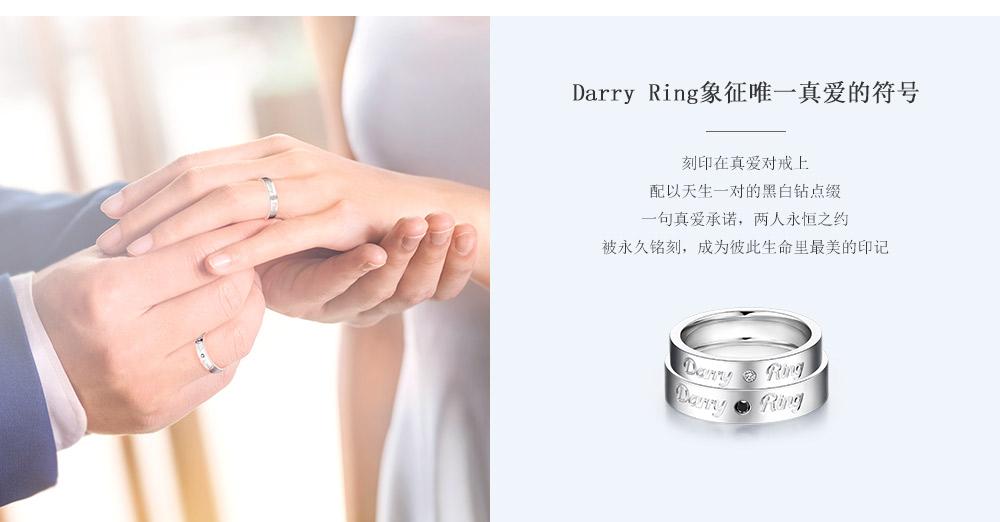 Darry-Ring真爱印记-简体pc_0 (2).jpg