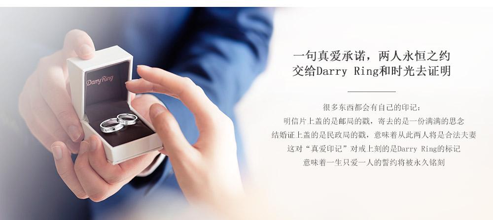 Darry-Ring真爱印记-简体pc_0 (3).jpg