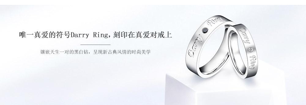 Darry-Ring真爱印记-简体pc_0 (4).jpg