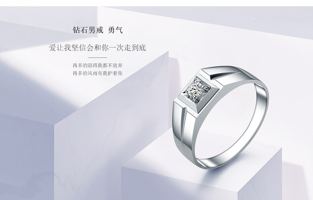 钻石男戒-勇气-简体版pc_1 (1).jpg