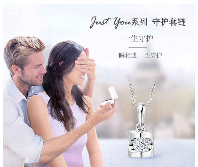 Just-You系列-守护套链-简体wap_01.jpg