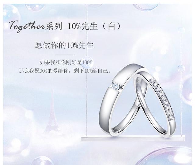 Together系列-10%先生(白)-简体wap_01.jpg