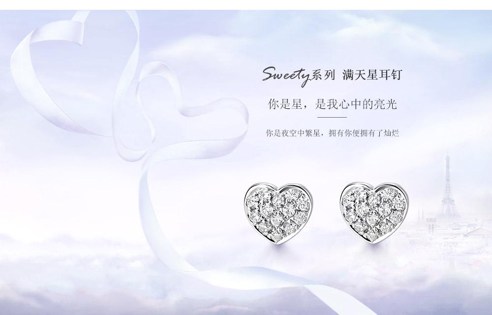 Sweety系列-满天星耳钉-简体pc_1 (1).jpg