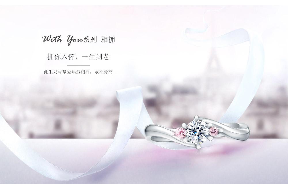 With-You系列-相拥-简体pc_1 (1).jpg