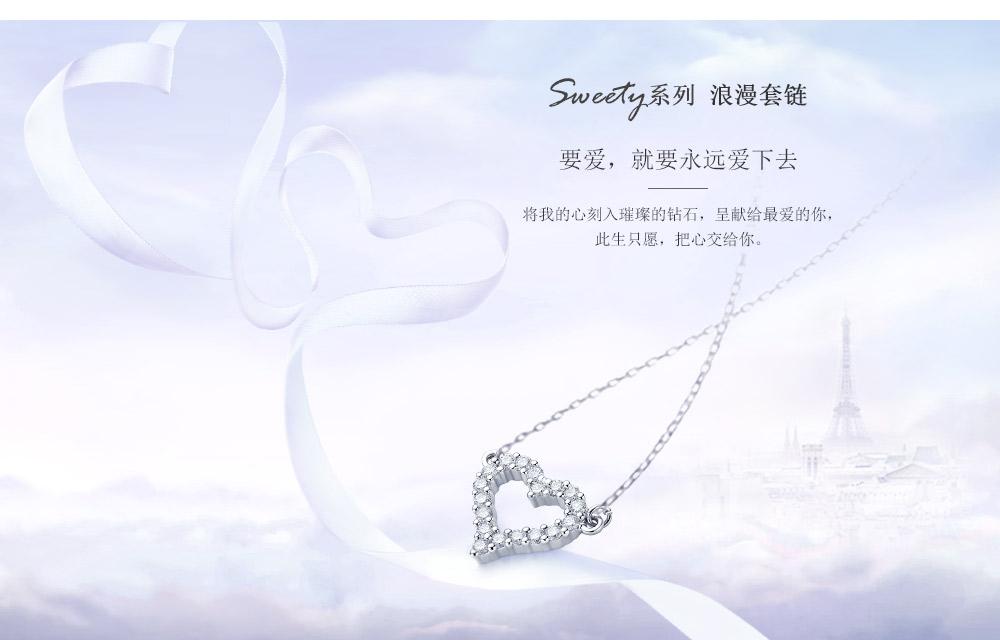 Sweety系列-浪漫套链-简体pc_1 (1).jpg