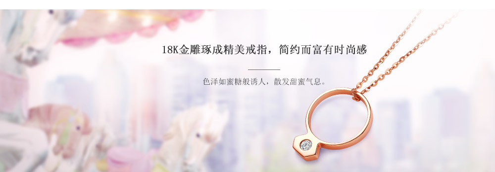 Honey系列-典雅套链-简体pc (4).jpg