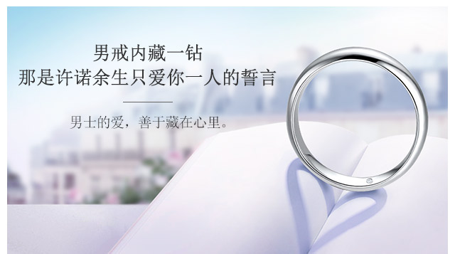 爱在心中-男戒-简体版wap_03.jpg