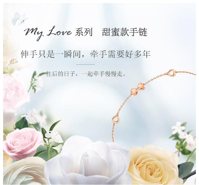 My Love系列 甜蜜款手链-简体wap (1).jpg