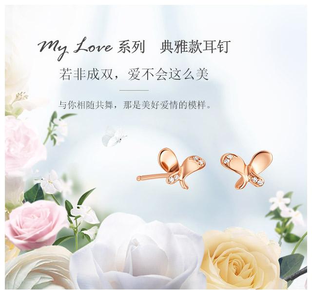 My Love系列 典雅耳钉-简体wap (1).jpg