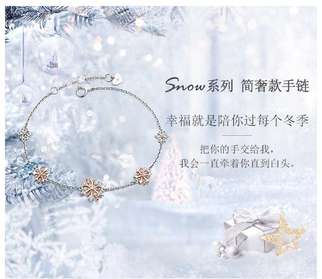 Snow-系列-简奢款手链-简体wap_01.jpg