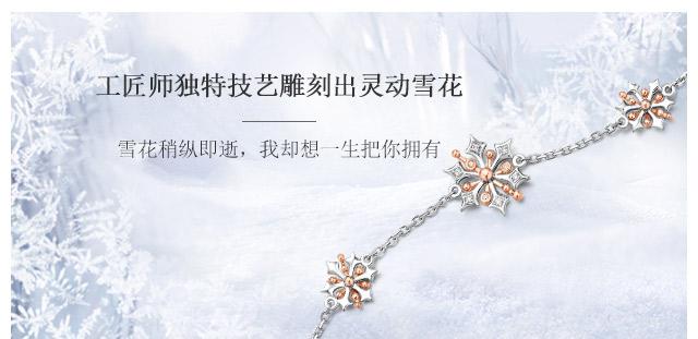 Snow-系列-简奢款手链-简体wap_04.jpg