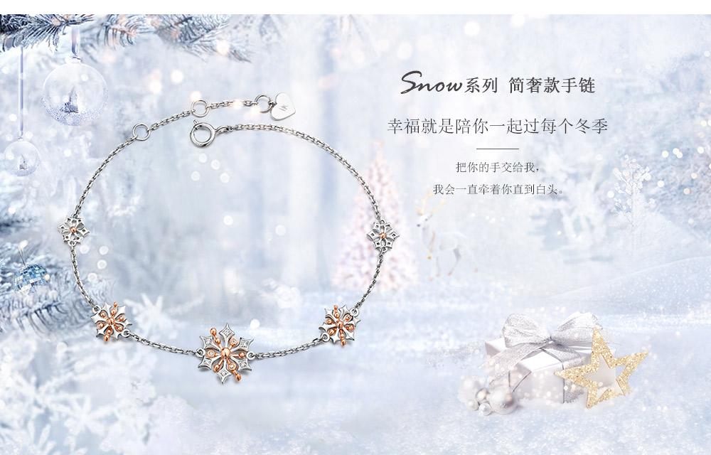 Snow-系列-简奢款手链-简体pc_11.jpg