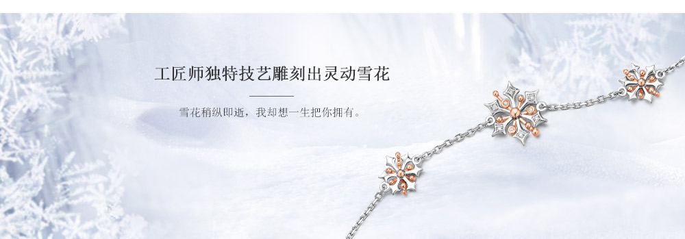 Snow-系列-简奢款手链-简体pc_20.jpg