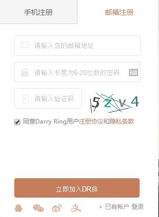 邮箱注册.png