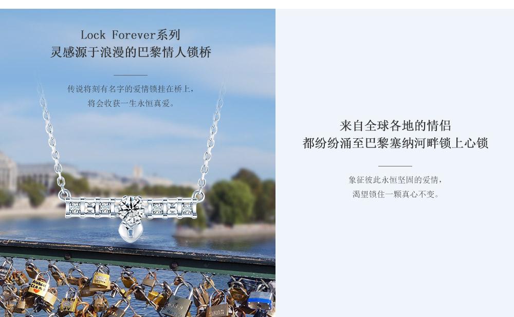 心•锁唯一-套链-简体pc (3).jpg