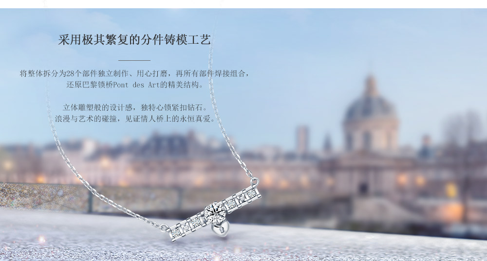 心•锁唯一-套链-简体pc (4).jpg