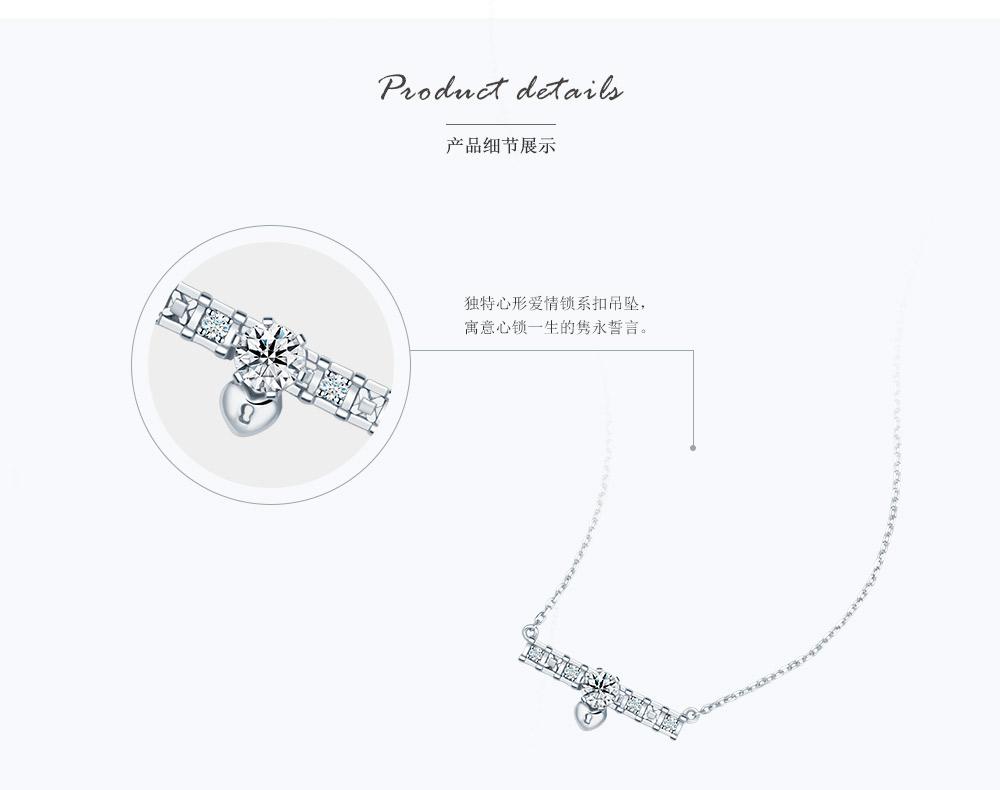 心•锁唯一-套链-简体pc (6).jpg