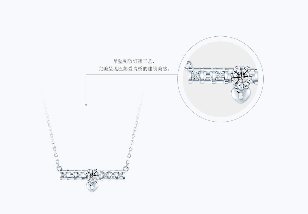 心•锁唯一-套链-简体pc (7).jpg
