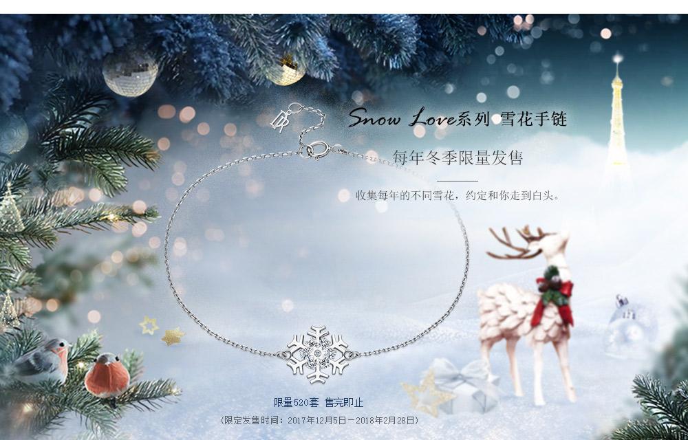 Snow-Love系列-雪花手链-简体pc (1).jpg