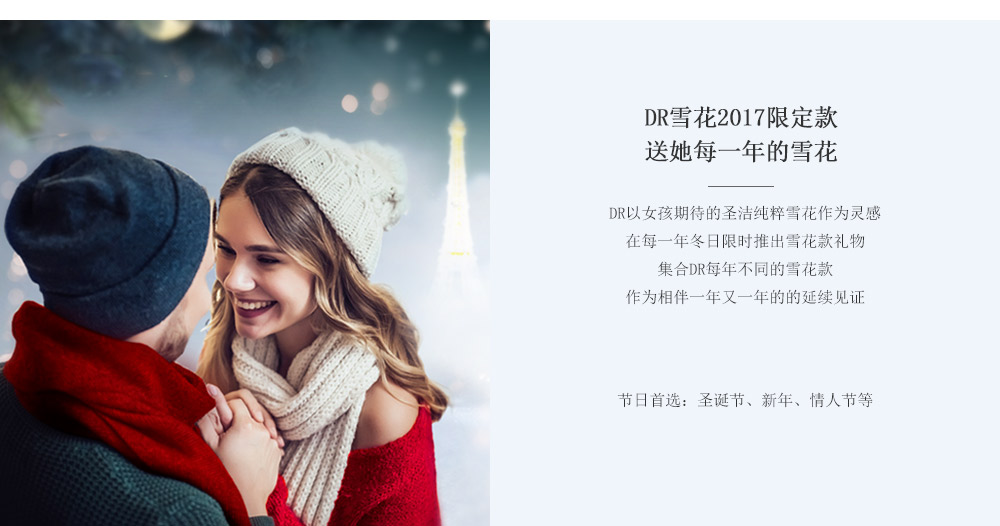 Snow-Love系列-雪花手链-简体pc (2).jpg