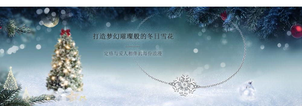 Snow-Love系列-雪花手链-简体pc (3).jpg