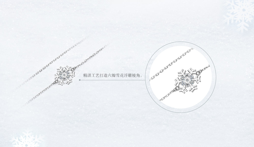 Snow-Love系列-雪花手链-简体pc (5).jpg