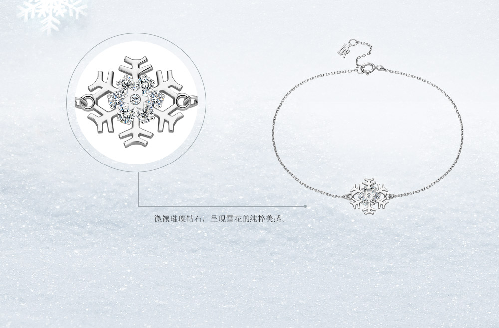 Snow-Love系列-雪花手链-简体pc (6).jpg